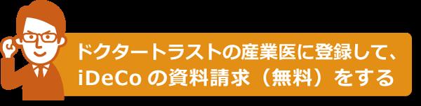 iDeCo_06_button